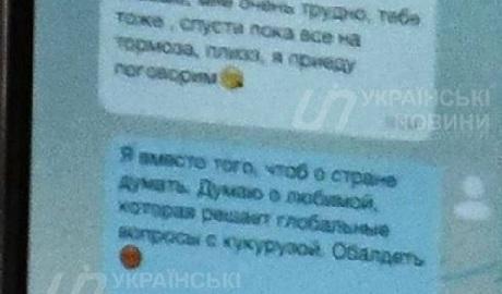 Словили подлеца: нардеп прямо на заседании Рады переписывается с любовницей и выбирает тур за 10 000 евро ФОТО