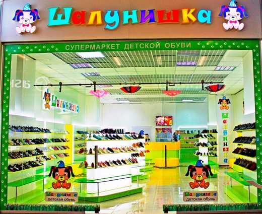 Детский обувной магазин Шалунишка представил бизнес-предложение