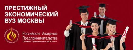 Стоимость аспирантуры в Москве