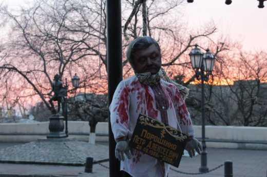 Антимайдан в Одессе «повесил» Порошенко (ФОТО)