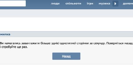 """""""Уже читают сообщения?"""" на сайте """"Вконтакте"""" начались перебои с работой"""
