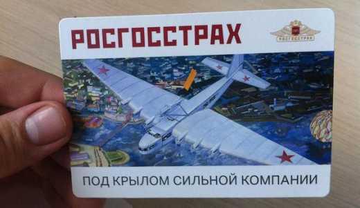 Умом Россию не понять: Страховая компания привлекает граждан самолетом который разбился