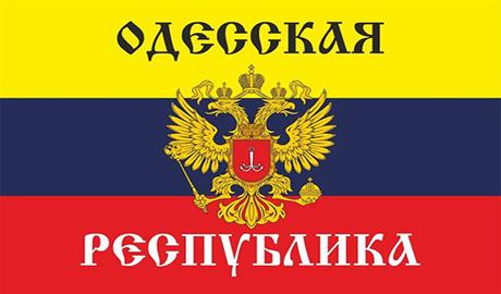 Фэйковая «Одесская народная республика» хочет выйти из состава Украины