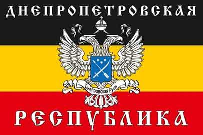 Коммунисты планировали создать «Днепропетровскую народную республику»