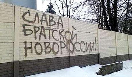 В центральном дурдоме Беларуси поддержали боевиков «Новороссии» ФОТО