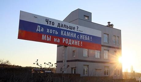 Крым, Донбасс, РФ, США и Украина в качестве мяса