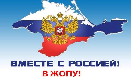 """В России заявили, что готовы """"пойти ко дну"""", но потянут за собой Крым"""