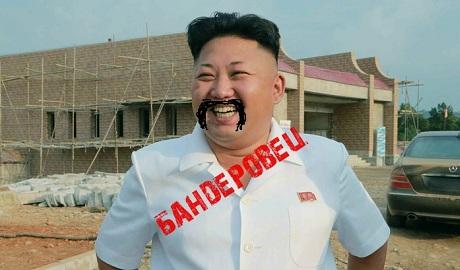 Ватные метаморфозы: Ким Чен Ын в один миг превратился из друга в махрового Бандеру ФОТО