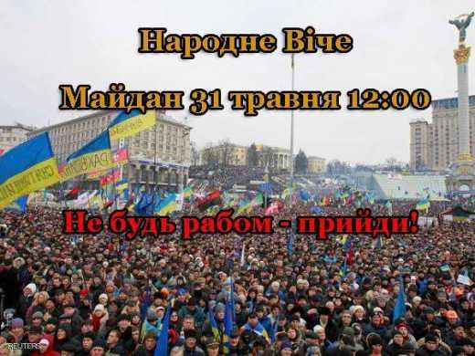 """Новая власть побила рекорд Януковича: Украинцы собираются на """"Народное вече"""""""