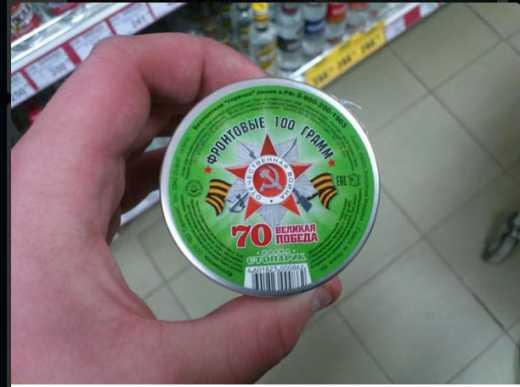 Креативный маркетинг: В РФ начали продавать «фронтовые 100 грамм»