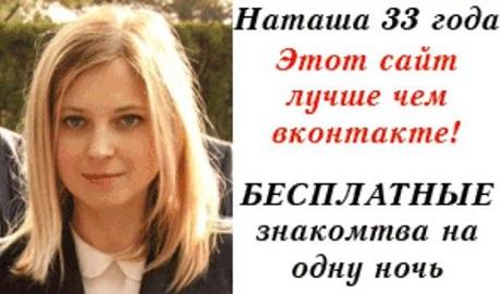 Знакомство с женщиной из Крыма или из Симферополя