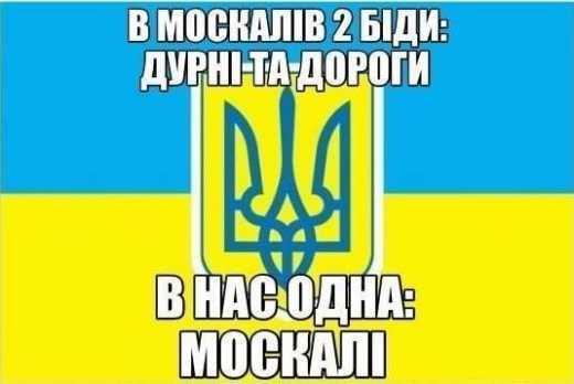 Боятся правды? facebook забанил страницу пользователя за надпись: «основная проблема Украины — москали»
