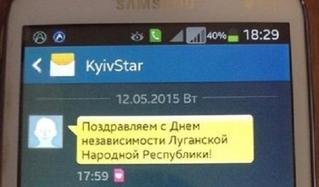 Комплекс неполноценности: «ЛНР» от имени украинских мобильных операторов поздравила себя с годовщиной «республики»