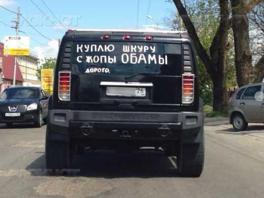 Куплю кожу с жо*ы Обамы: Россияне продолжают пробивать дно, превращаясь в деградатнов