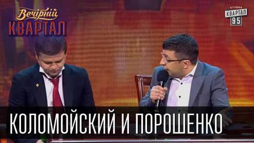 """Порошенко отбирает у Коломойского """"плюсы"""" и национализирует Приватбанк."""