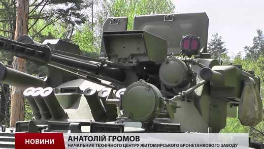 Страшный сон сепаратиста: В Житомире испытывают новейшее оружие «Шквал» ВИДЕО