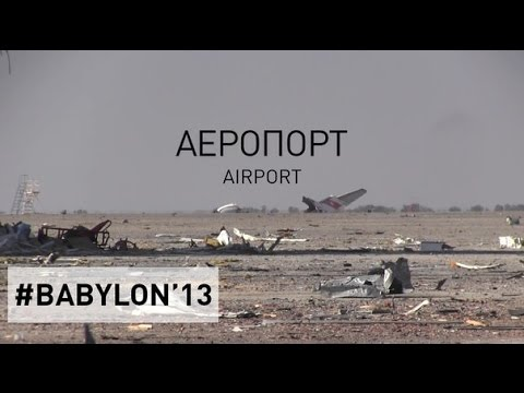 Три дня в аэропорту Донецка: Студия Вавилон 13 продемонстрировала фильм о защитниках Украины ВИДЕО