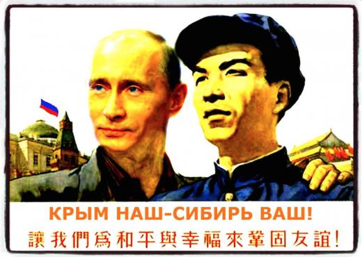 Китай легально оккупировал Россию