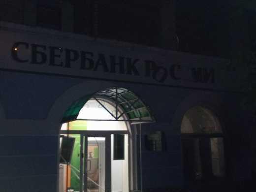 """В Киеве возле двух отделений """"Сбербанка России"""" произошли взрывы"""