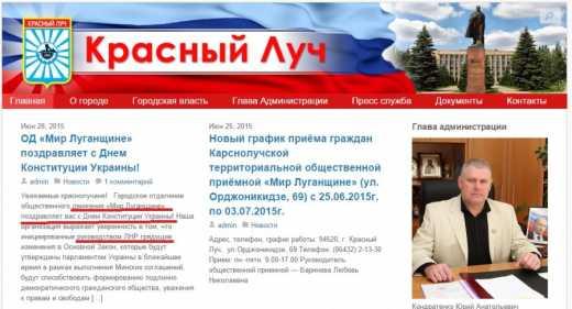 ЛНР поздравляет с днем Конституции  Украины