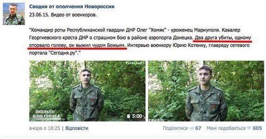 В рядах террористов «ДНР» воюют «тараканы» — «ему оторвало голову, но он чудом Божьим выжил»