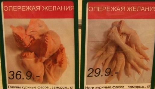 """""""Импортозаместились"""": в России мороженные куриные головы продают как деликатес ФОТО"""