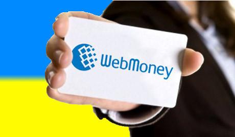 НБУ легализовал сервис WebMoney в Украине