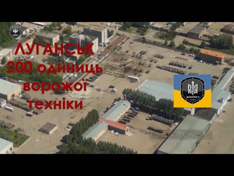 Аэроразведка на территории оккупированного Луганска — выявлено 200 единиц военной техники