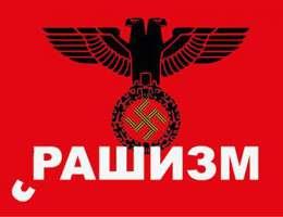 Будни русского рейха: за симпатии к Украине — репрессии