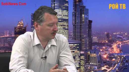 Гиркин: В Украине — гипноизлучатели
