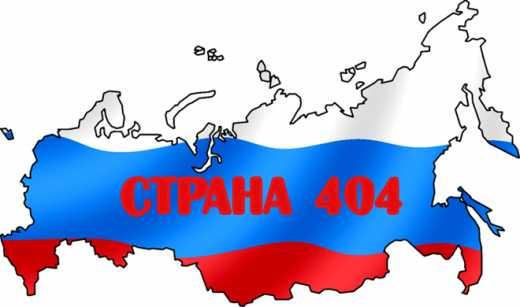 Журналист доказал, что Россия незаконное государство