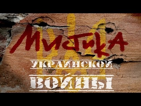 Мистика украинской войны (видеофильм)