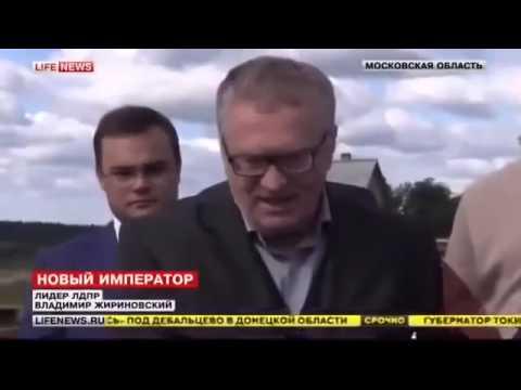 Синдром императора! Жириновский заявил о готовности возглавить «Новороссию!» ВИДЕО