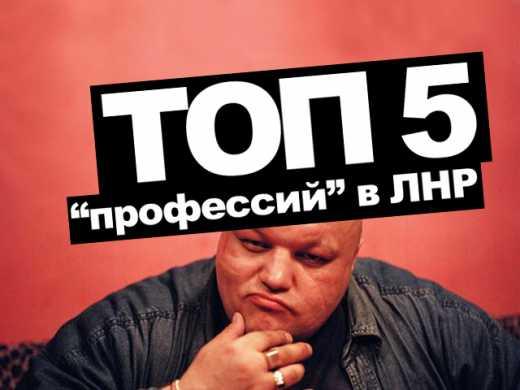 """Топ – 5 новых профессий в """"ЛНР"""" и """"ДНР"""""""