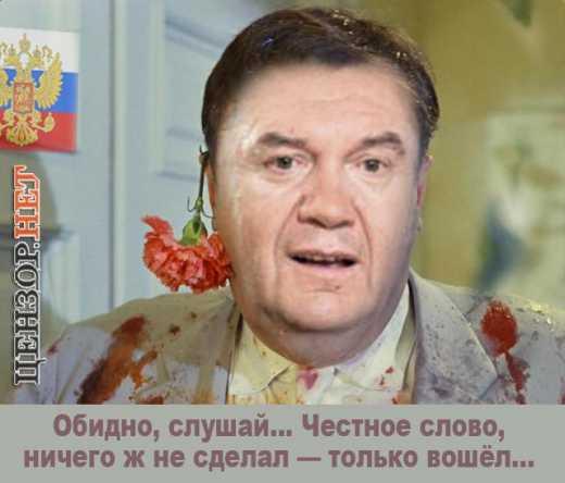 """Сегодня день рождения у """"легитимного"""", четвертого Президента Украины Януковича В. Ф."""