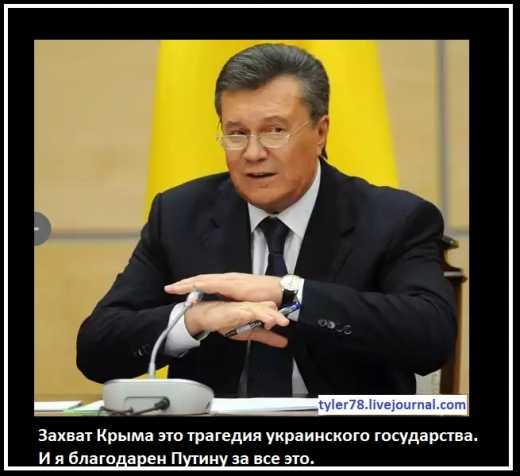 Игра продолжается. BBC обнародовало интервью с Януковичем