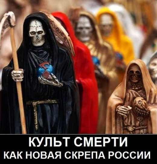 КУЛЬТ СМЕРТИ КАК СКРЕПА РФ