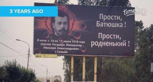 РФ – страна противоречивых идиотов: Просят прощения у Царя и сразу несут цветы его убийце
