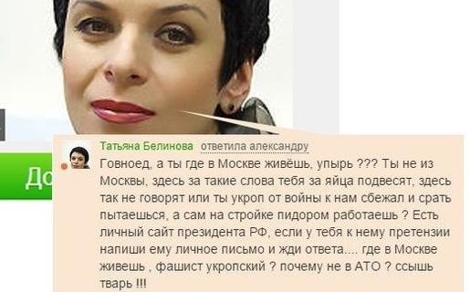 Ватный Ад или «народ-богоносец» — в сети появился музей комментариев россиян +18