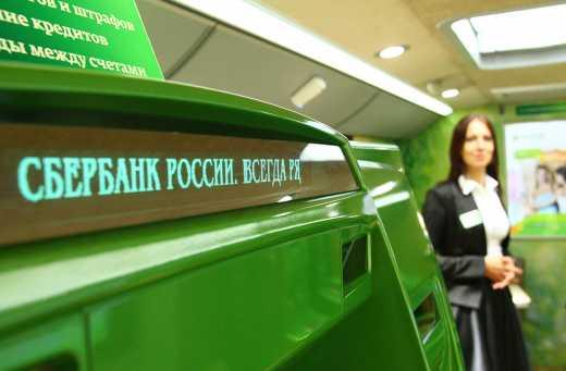 В РФ готовятся к обвалу рубля? Банкоматы Сбербанк перестал принимать купюры номиналом 1000 рублей