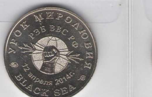 «Эпическая страна»: в России выпустили памятную монету о подвиге, который никому неизвестен