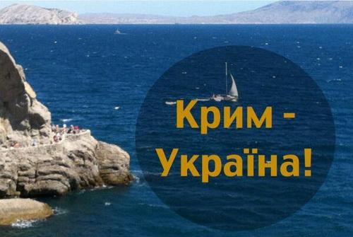 Неувязочка: Крым отжали, но продолжаем признавать его частью Украины