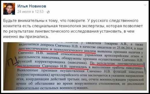 """Эксперты-лингвисты РФ """"услышали"""" в словах Нади Савченко """"признание вины"""""""