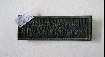 Ватная мракобесия: Сторонники русского мира начали продавать шеврон — «я русский оккупант»