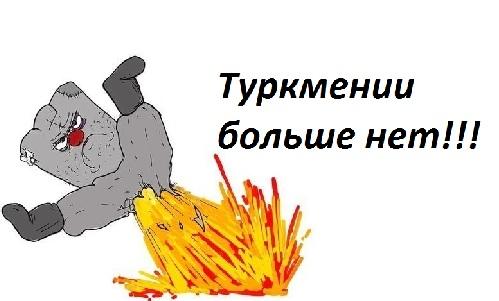 """""""Взрыв ватомной бомбы"""": реакция россиян на заявление Туркмении о неплатежеспособности """"Газпрома"""" ФОТО"""