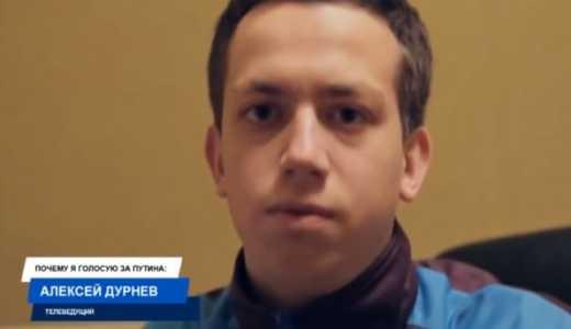 В 2012-ом Алексей Дурнев агитировал за Путина как гражданин России ВИДЕО
