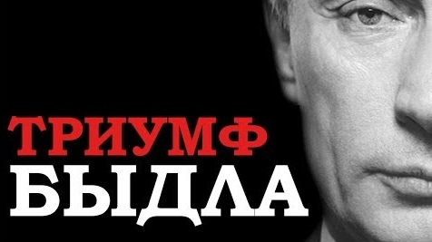 Еще раз о Табакове, и кто на самом деле назвал Донбасс третьесортным