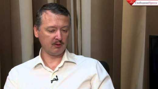 Гиркин: Заявления Кобзона означают, что Кремль решил отдать Крым