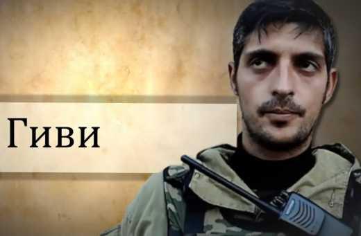 Гиви призывал к нарушению перемирия и был ранен (радиоперехват )