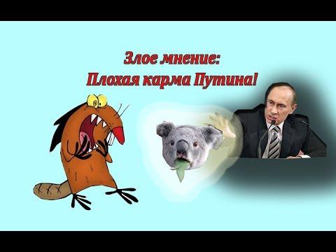У Вовы плохая карма! Страны с которыми сближается Путин испытывают экономические трудности